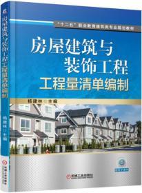 房屋建筑与装饰工程工程量清单编制