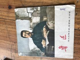 2424:鲁迅:伟大的革命家、思想家、文学家
