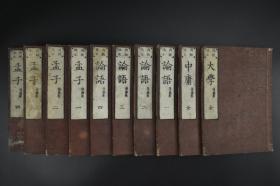《四书》线装10册全 和刻本 后藤点 大学、中庸各1册全 论语、孟子各4册全 《四书》蕴含了儒家思想的核心内容,是儒学认识论和方法论的集中体现。其在中华思想史上产生过深远的影响。明治七年1874年
