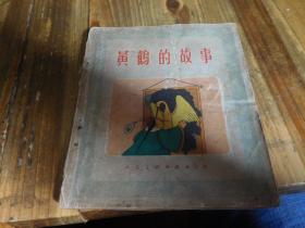 50年代连环画 黄鹤的故事【缺后封面版权】
