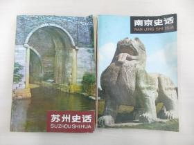 苏州史话、南京史话  江苏人民出版社1980年出版 32开平装