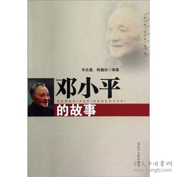 红色文化书系:邓小平的故事