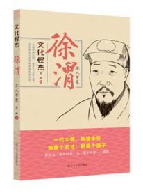 文化怪杰·徐渭:不入牢笼