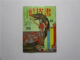 香港小16开老版十日刊杂志《蓝皮书》1977年2月 新125期(总949期)