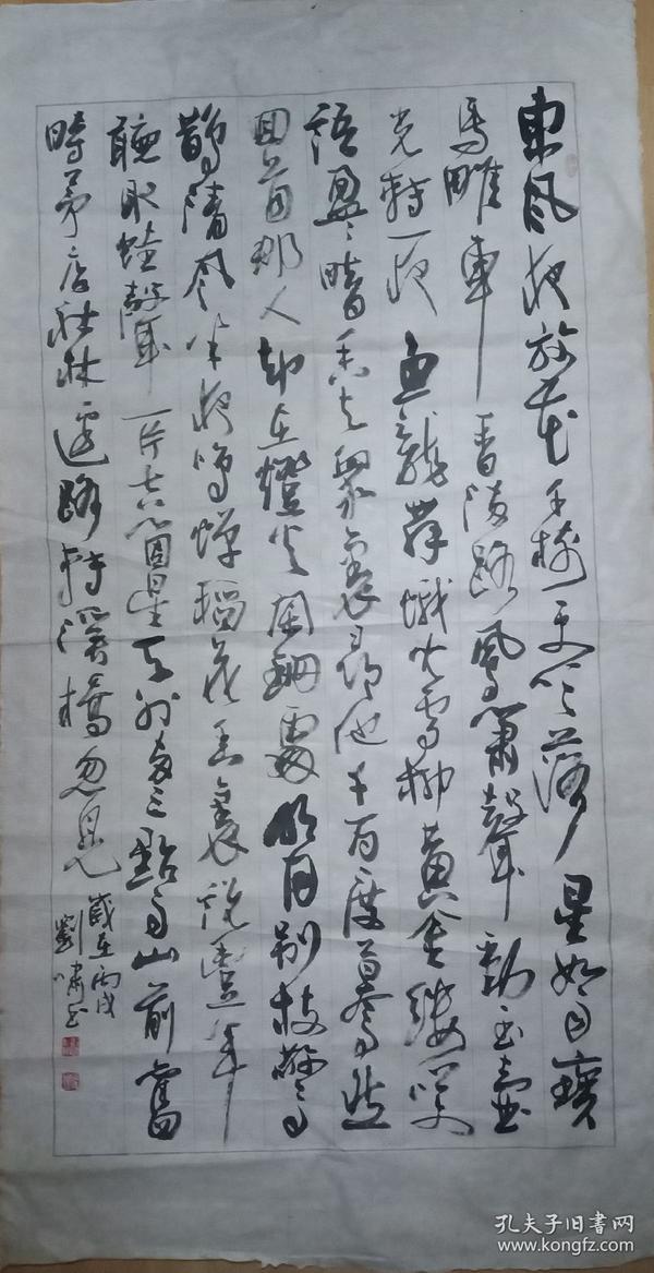 刘啸 (中国书法家协会会员):139cm*71cm