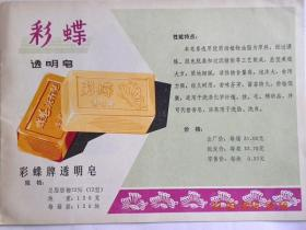 山西太原肥皂厂彩蝶牌透明皂(1983年左右)