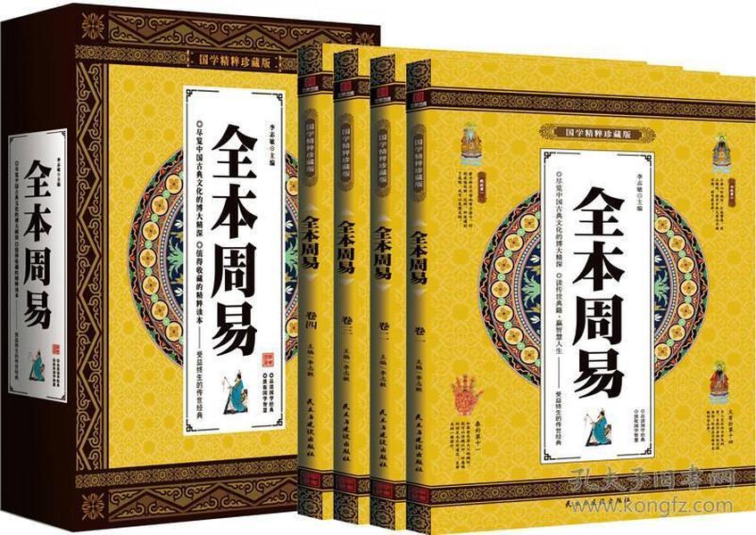 国学精粹珍藏版:全本周易(全四册)