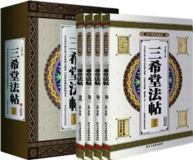 国学精粹珍藏版:三希堂法帖(全四册)