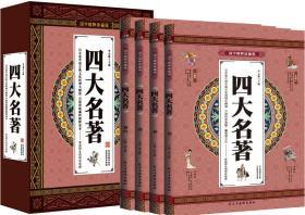 国学精粹珍藏版:四大名著(全四册)