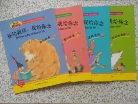 你给我读,我给你念:幽默故事+魔幻故事+经典童话+鹅妈妈童谣 全4册