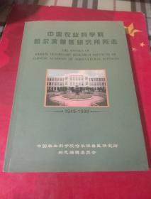 中国农业科学院哈尔滨兽医研究所所志 1948-1998