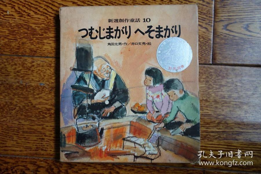 【つむじまがりへそまがり】(新选创作童话10   精装函套日文原版旧书  国土社1972年4版印刷)