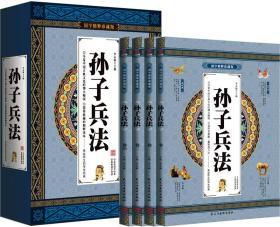 孙子兵法 文言文/白话/点评/事例 全集4册礼盒装 中国古代军事图书