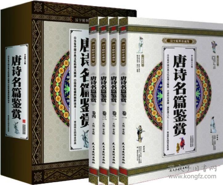 国学精粹珍藏版:唐诗名篇鉴赏(全四册)