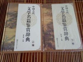 中国古代文学名篇鉴赏辞典(上下卷)2册合售