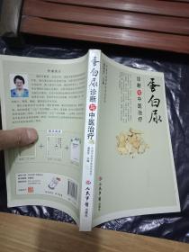 包【正版书】《蛋白尿诊断与中医治疗》书9品如图    内容完整