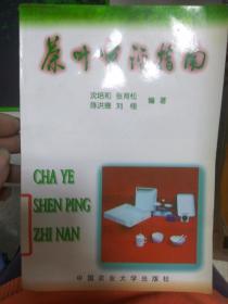 现货~茶叶审评指南 9787810029322