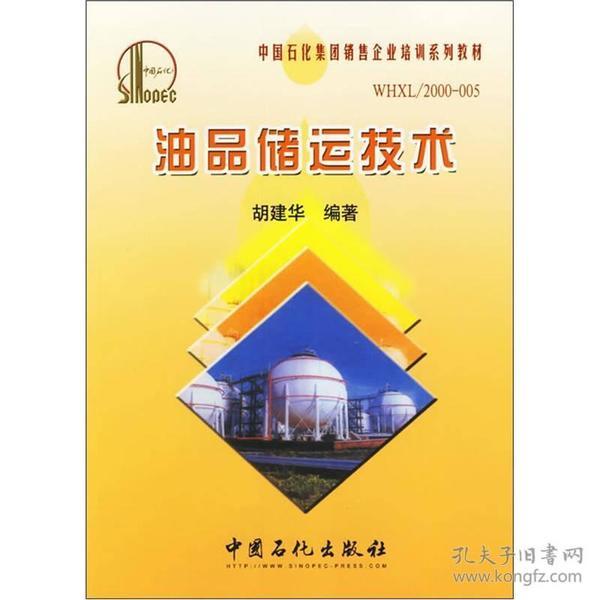 中国石化集团销售企业培训系列教材:油品储运技术
