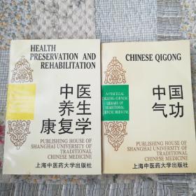 中医养生康复学+中国气功(两册合售)