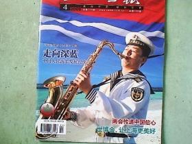 人民画报2009,4(人民海军成立60周年专题)