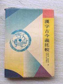 汉字古今义比较