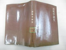 因明学研究—中国学术丛书 中国大百科全书出版社 32开精装