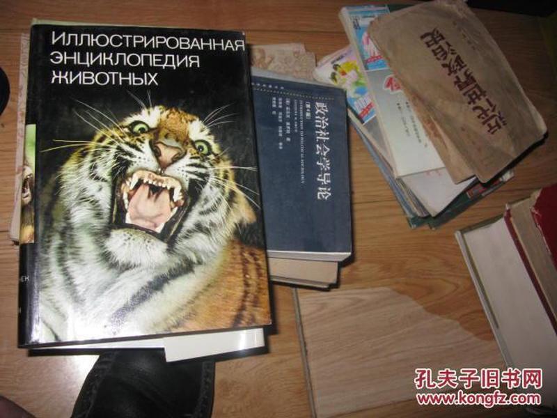 俄文版1986年版全图动物画册