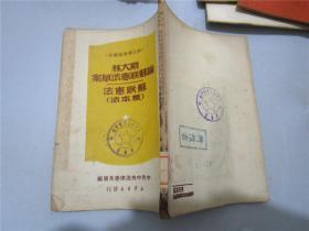 斯大林论苏联宪法草案-苏联宪法