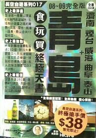 青岛十济南烟台威海曲阜泰山08-09完全版
