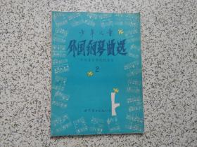 少年儿童外国钢琴曲选 2