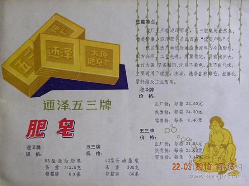 山西太原肥皂厂五三牌肥皂.迎泽牌肥皂(1983年左右)
