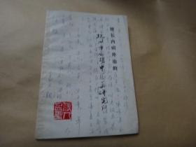 擅长内病外治的杭州市西湖中医药研究所(高光 : 签名赠送老作家骆文