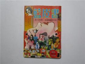 香港小16开老版十日刊杂志《蓝皮书》1977年1月 新120期(总944期)