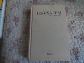 耶路撒冷三千年(精装本)