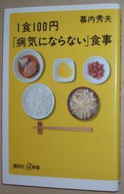 日文原版书 1食100円「病気にならない」食事 (讲谈社+α新书) 幕内秀夫