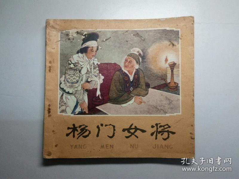 杨门女将(D本)~