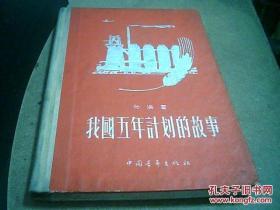 我国五年计划的故事(馆藏书) 印数5000册