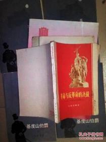 革命与反革命的决战:中国人民解放战争简史
