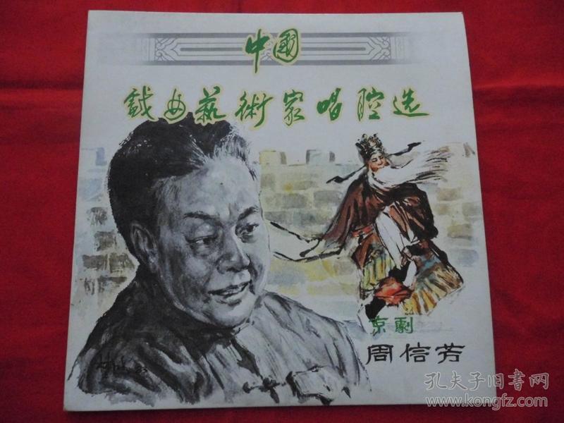 【中国戏曲艺术家唱腔选】===大黑胶唱片。京剧【周信芳】。全新未用。十品.