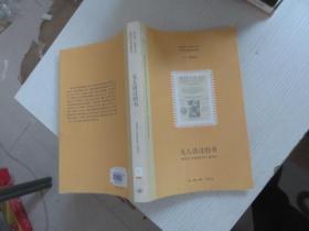无人读过的书:哥白尼《天体运行论》追寻记