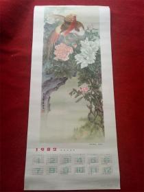 怀旧收藏 年历1982年《牡丹锦鸡》贺伯英人民美术1981年1版1印