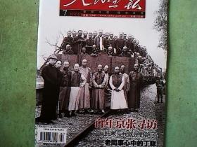 人民画报2009,7(百年京张)