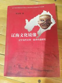 辽海文化镜像 - 辽宁当代文学美术作品研究(作者铭印)
