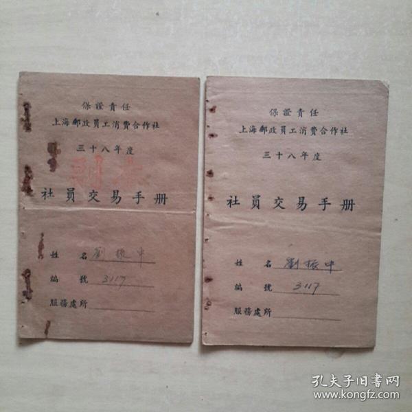 上海邮政员工消费合作社 社员交易手册  加副本