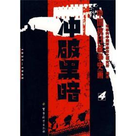 中国抗日战争史画4:冲破黑暗