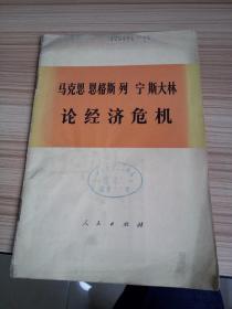 74年人民出版社一版一印《马克思恩格斯宁斯大林论经济危机》
