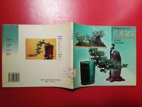 中国盆景艺术丛书:广东盆景