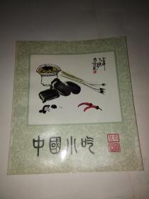 中国小吃(四川风味)