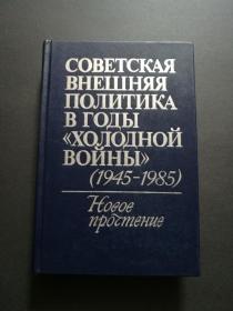 在冷战时期1945-1985苏联的外交政策(少见俄文原版,扉页有俄文签名)