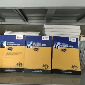 2018年华慧考博英语,专项训练-写作,专项训练-完形,专项训练-翻译(3册合售)